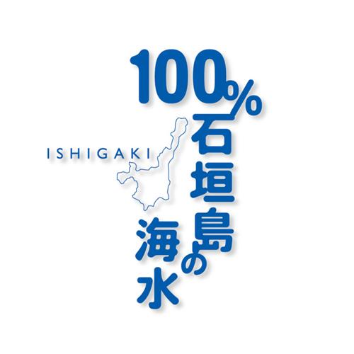 石垣の塩 タイトルロゴ