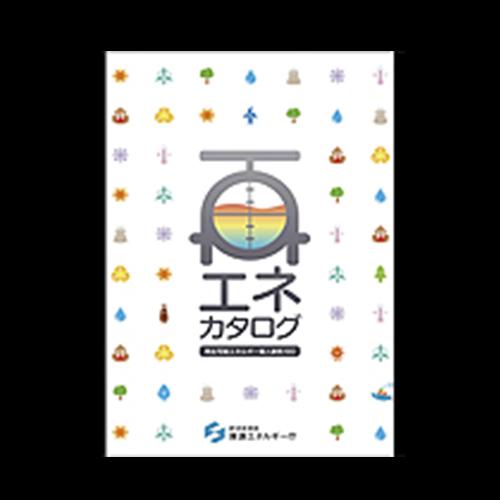 経済産業省 資源エネルギー庁 カタログ