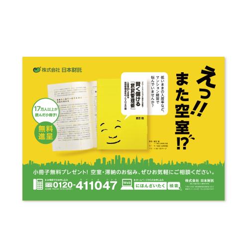 日本財託 交通広告