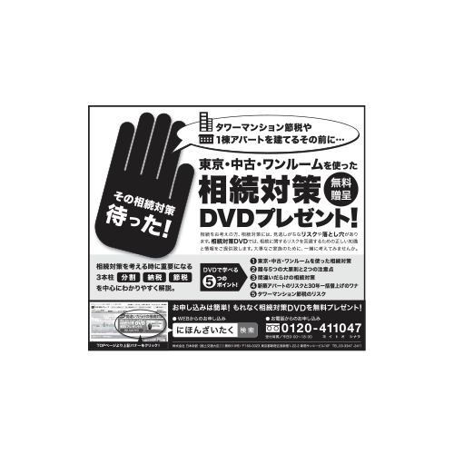日本財託 新聞広告