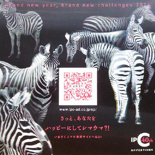 平成25年(2013年)年賀状