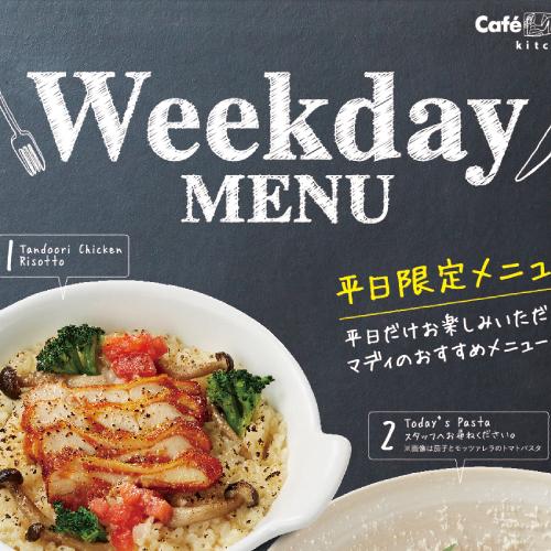 Café Madu kitchen メニュー
